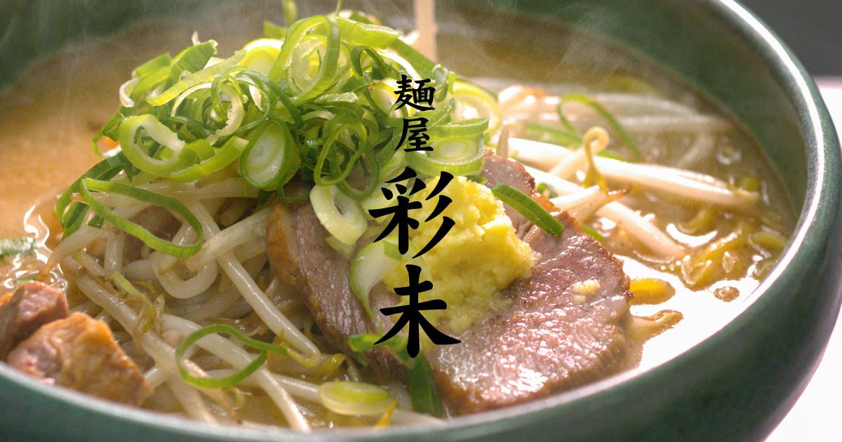 麺屋 彩味
